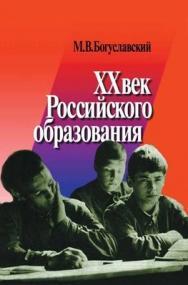 XX век российского образования ISBN 5-9292-0078-5