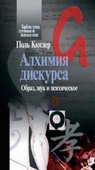 Алхимия дискурса. Образ, звук и психическое ISBN 5-9292-0138-2