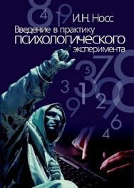 Введение в практику психологического эксперимента ISBN 5-9292-0152-8