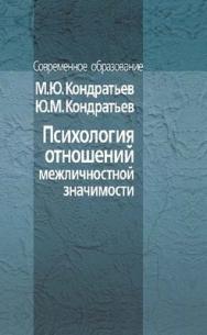 Психология отношений межличностной значимости ISBN 5-9292-0154-4