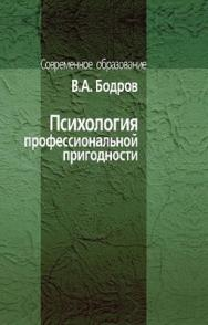 Психология профессиональной пригодности. ISBN 5-9292-0156-0