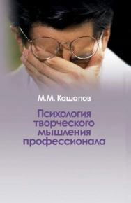 Психология творческого мышления профессионала ISBN 5-9292-0161-7