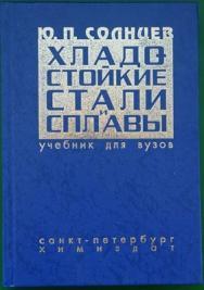 Хладостойкие стали и сплавы: Учебник для вузов ISBN 5-93808-101-7