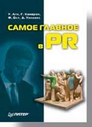 Самое главное в PR ISBN 5-94723-170-0