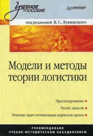 Модели и методы теории логистики: Учебное пособие. 2-е изд. ISBN 978-5-91180-139-7