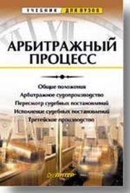 Арбитражный процесс: Учебник для вузов ISBN 5-94807-006-9