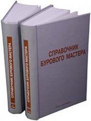 Справочник бурового мастера. Т. 1 ISBN 5-9729-0006-8