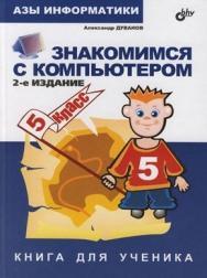 Знакомимся с компьютером. Книга  для ученика. 5 класс. 2-е изд. ISBN 5-9775-0055-6