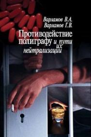 Противодействие полиграфу и пути их нейтрализации ISBN 5-98549-007-6