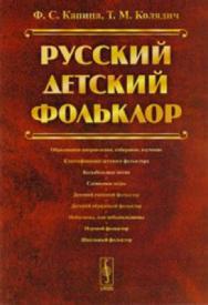 Русский детский фольклор: Учебное пособие ISBN 5-02-002926-2