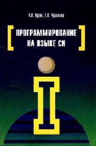 Программирование на языке Си ISBN 978-5-00091-066-5