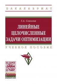 Линейные целочисленные задачи оптимизации ISBN 978-5-16-011144-5