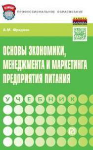Основы  экономики,менеджмента и маркетинга предприятия питания ISBN 978-5-369-01516-2