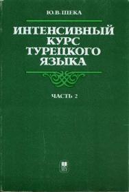 Интенсивный курс турецкого языка. Ч. 2 ISBN 5-211-02547-4