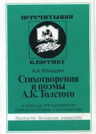 Стихотворения и поэмы А.К. Толстого. В помощь преподавателям, старшеклассникам и абитуриентам ISBN 5-211-04038-4