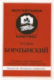 Боратынский: В помощь преподавателям, старшеклассникам и абитуриентам ISBN 5-211-04075-9