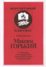 Максим Горький. В помощь преподавателям, старшеклассникам и абитуриентам ISBN 5-211-04199-2