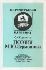 Поэзия М.10. Лермонтова. В помощь преподавателям, старшеклассникам и абитуриентам ISBN 5-211-04255-7