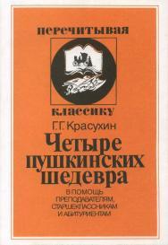 Четыре пушкинских шедевра. В помощь преподавателям, старшеклассникам и абитуриентам ISBN 5-211-04388-X