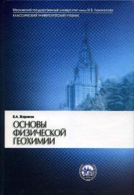 Основы физической геохимии ISBN 5-211-04849-0