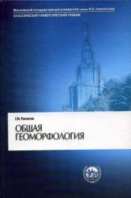 Общая геоморфология ISBN 5-211-04937-3