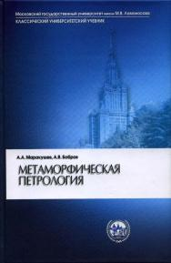 Метаморфическая петрология ISBN 5-211-05020-7