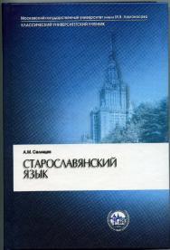 Старославянский язык ISBN 5-211-06129-2