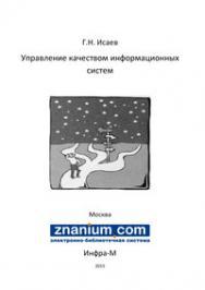 Управление качеством информационных систем ISBN 978-5-16-103583-2
