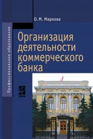 Организация деятельности коммерческого банка ISBN 978-5-8199-0638-5