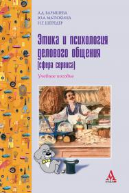 Этика и психология делового общения (сфера сервиса) ISBN 978-5-98281-095-3