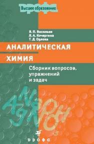 Аналитическая химия. Сборник вопросов, упражнений и задач ISBN 5-358-01175-7