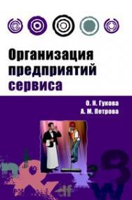 Организация предприятий сервиса ISBN 978-5-91134-367-5