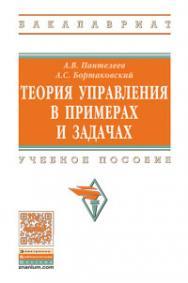 Теория управления в примерах и задачах ISBN 978-5-16-011862-8
