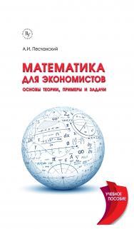 Математика для экономистов: основы теории, примеры и задачи ISBN 978-5-9558-0493-4