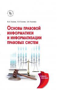 Основы правовой информатики и информатизации правовых систем ISBN 978-5-9558-0494-1