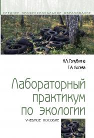 Лабораторный практикум по экологии ISBN 978-5-00091-411-3
