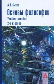 Основы философии ISBN 978-5-98281-181-3