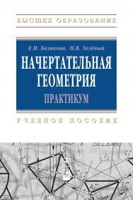 Начертательная геометрия. Практикум ISBN 978-5-16-011555-9