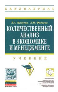 Количественный анализ в экономике и менеджменте ISBN 978-5-16-004832-1