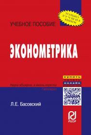 Эконометрика ISBN 978-5-369-01569-8