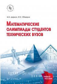 Математические олимпиады студентов технических вузов ISBN 978-5-9558-0521-4