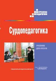 Сурдопедагогика ISBN 5-691-01320-3