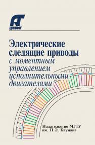 Электрические следящие приводы с моментным управлением исполнительными двигателями ISBN 5-7038-2612-8