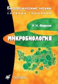 Микробиология : словарь терминов ISBN 5-7107-9001-X