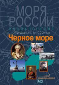 Черное море. Энциклопедия ISBN 5-7133-1273-9