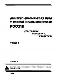 Минерально-сырьевая база угольной промышленности России. В 2-х томах. Том 1 (состояние, динамика, развитие). ISBN 5-7418-0093-9