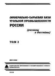Минерально-сырьевая база угольной промышленности России. В 2-х томах. Том 2 (регионы и бассейны). ISBN 5-7418-0102-l