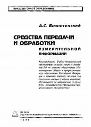 Средства передачи и обработки измерительной информации: Учеб. пособие ISBN 5-7418-0109-9