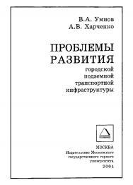 Проблемы развития городской подземной транспортной инфраструктуры ISBN 5-7418-0352-0