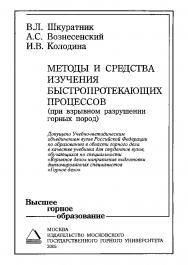 Методы и средства изучения быстропротекающих процессов: Учебник для вузов ISBN 5-7418-0353-9